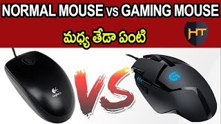 Difference between normal mouse and gaming mouse Telugu