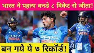 IND vs ENG 1st Odi : पहले वनडे मे बने सभी रिकॉर्ड पर एक नजर
