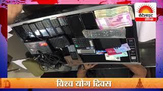 सटोरिये गिरफ्तार.#सेटेलाइट इंडिया  | 24x7 News Channel