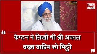 Sri Akal Takhat Sahib के जत्थेदार ने नशे ख़िलाफ़ की लोगों से अपील