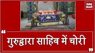 देखो कैसे Gurudwara Sahib से चोरों ने उड़ाई पैसों वाली गोलक