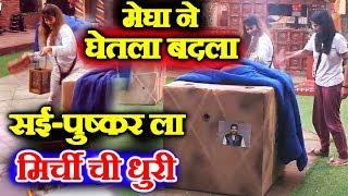 Megha Resham Tortures Sai-Pushkar With CHILLI SMOKE   BOX UNBOX TASK   Bigg Boss Marathi