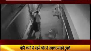 दिल्ली: चोरी करने से पहले चोर ने जमकर लगाए ठुमके, सीसीटीवी में कैद फुटेज