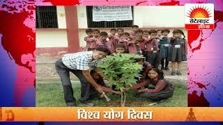 बच्चों को बताया पर्यावरण का महत्त्व#सेटेलाइट इंडिया    24x7 News Channel