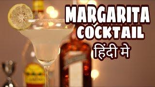 how to make margarita cocktail in hindi part 2 | dada bartender | margarita in hindi | margarita