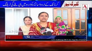 Karnataka Ke Sarkari Urdu Teachers Bhi Urdu Mein Tarbiyat Hasil Karengey