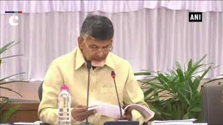 CM Naidu chairs 203rd state level bankers committee meeting