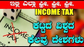 "No ""INCOME TAX "" in this country's 