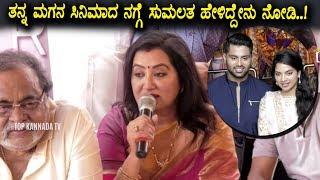 Sumalatha Ambareesh about Amar Kannada Movie | Top Kannada TV