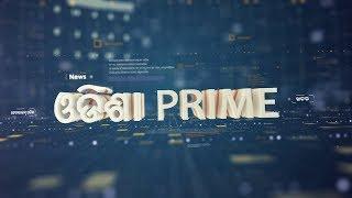 ଓଡିଶା prime ଭାଗ -୧ ........୧୨.୦୭.୨୦୧୮