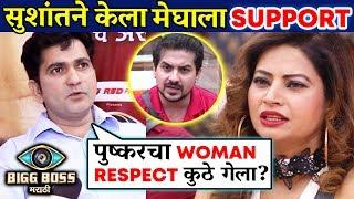 Sushant Shelar Comes In SUPPORT Of Megha In Pushkar Vs Megha Fight  | Bigg Boss Marathi