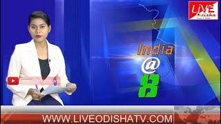 INDIA @8 Bulletin : 13 July 2018 | BULLETIN LIVE ODISHA NEWS