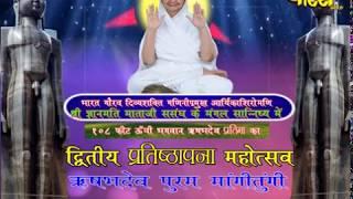 Aryika Shri Gyanmati Mataji   Live Date(13-6-2018)