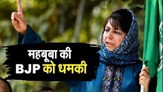 "Mehbooba Mufti Hits Out At BJP, Says, ""If Delhi Tries To Break PDP ... 