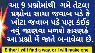 GK imp questions in gujarati || GPSC Exam preparation in gujarati || check your GK self-made????????????