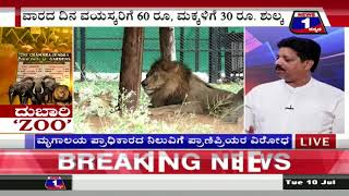 ದುಬಾರಿ Zoo(Dubaari Zoo) NEWS 1 KANNADA DISCUSSION PART-02