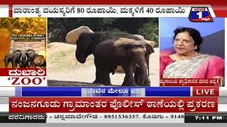 ದುಬಾರಿ Zoo(Dubaari Zoo) NEWS 1 KANNADA DISCUSSION PART-01