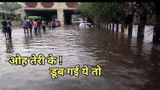 Jakhira Underpass डूब गई गाड़ियां तेज बारिस दिल्ली | जबरदस्त वीडियो