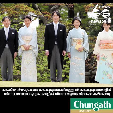 japan royal family rule of love