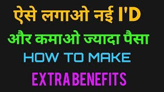 FUTURE MAKER REGISTRATION PROCESS WITH EXTRA BENEFITS IN HINDI BY DINESH KUMAR