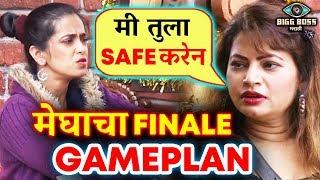 Megha Dhade Reveals Her Finale Game Plan | Bigg Boss Marthi Finale Week