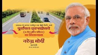 PM Shri Narendra Modi lays foundation stone of Poorvanchal Expressway at Manduri, Uttar Pradesh