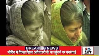 महबूबा मुफ्ती बनीं 'एंग्री-वुमन'! , BJP को दे डाली कड़ी चेतावनी !
