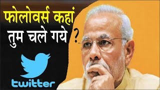 What happened on Twitter ? PM Narendra Modi loses lakhs of Twitter followers in 2 days. Here's ...