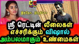 ஸ்ரீ ரெட்டியின் லீலைகள் அம்பலமாகும் உண்மைகள்மிரட்டும் விஷால்|Vishal Angry Talk To Sri Reddy