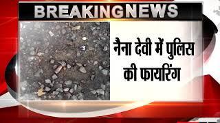 Himachal: Encounter between goons and Mohali police at Naina Devi temple parking