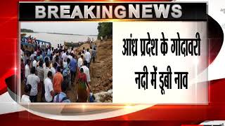 15 Missing After Boat Capsizes In Godavari River In Andhra Pradesh
