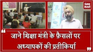 Government schools में विदाईगी पार्टी पर रोक पर जाने अध्यापकों का Response