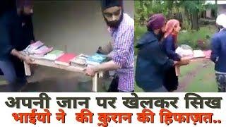 अपनी जान पर खेलकर सिख भाईयो ने  की क़ुरान की हिफाज़त.. Protect the Qur'an from the Sikh brothers
