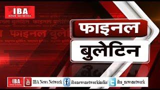 Final Bulletin : राजस्थान, बिहार-झारखण्ड एवं मध्यप्रदेश की ताज़ा ख़बरें | सिर्फ IBA News Network पर |