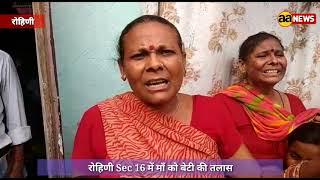 Sardar Colony से लड़की गायब | मां तलास रही है बेटी को