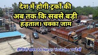 Chakka Jam Indefinete Nationwide देशभर में होगा ट्रकों का चक्का जाम