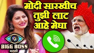 Caller Of The Week Compares Megha With Narendra Modi | Bigg Boss Marathi | Weekend Cha Daav