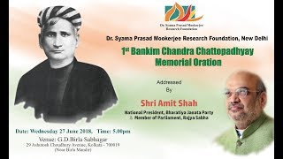 Shri Amit Shah's speech on the occasion of the 1st Bankim Chandra Chattopadhyay Memorial Oratio