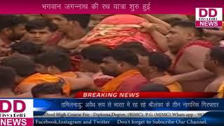 जगन्नाथ की रथ यात्रा में सैंकड़ों लोगो का सेलाब देखने को मिला || DIVYA DELHI NEWS