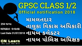 GPSC Class 1/2 Official Notification 2018