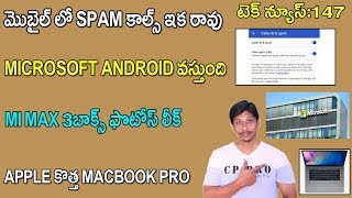 Tech news in Telugu 147 : Mi max 3, honor 9i, macbook pro, micro soft android phone