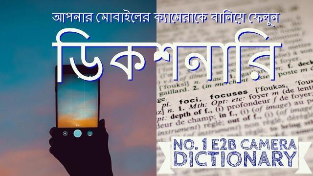 How To Translate English To Bangla ???? Word Best English To Bangla Dictionary ????