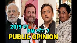 2019 में कौन होगा प्रधानमंत्री ? जानिए जनता की राय | Public Opinion on 2019 Election