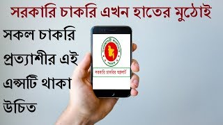 Every Job Seekers Must Need This Android App || Only for Bangladesh