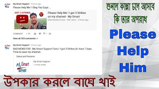 My Smart Support Channel Got 3 Strike || Please Please Remove the Strike || Reason of Strike Jealous