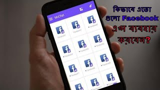 How To Use Multiple Facebook App On Your Same Mobile