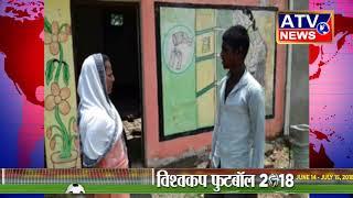 सेवा सदन बाड़ी में बना सामुदायिक शौचालय वर्षो से पड़ा बंद#ATV NEWS CHANNEL (24x7 हिंदी न्यूज़ चैनल)