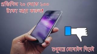 How To Get Free Mobile Recharge/Bkash Payment From Android App - Soccer Pluto Tutorial 2018