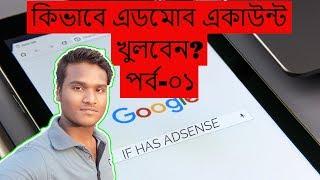 How To Create Admob Account (If have Adsense account) - Admob Tutorial Bangla 2018