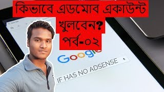How To Create Admob Account If Has No Adsense - Admob Bangla Tutorial 2018